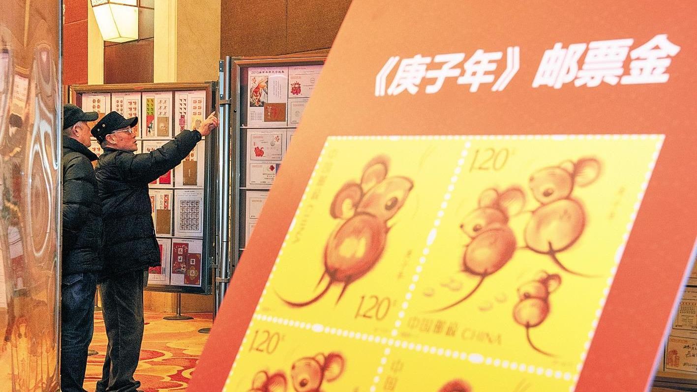 《庚子年》特種郵票在漢首發