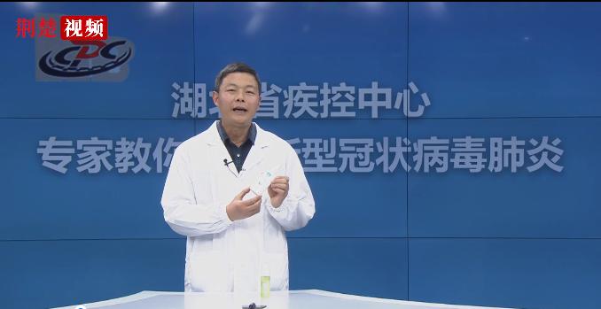 【权威科普视频第四期】湖北省疾控中心专家教你如何选择和使用手消毒剂