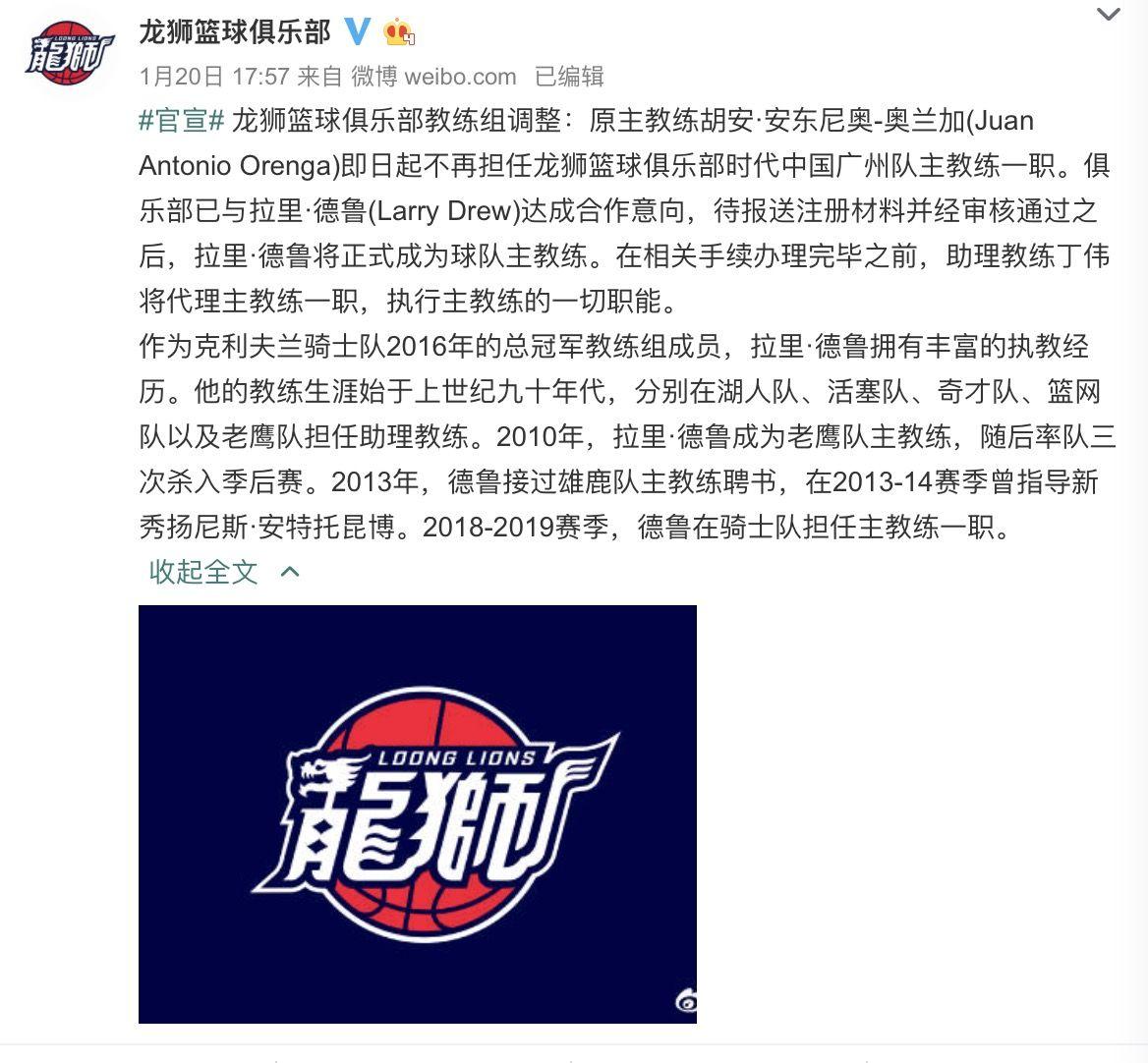 广州男篮换帅!前NBA骑士教头拉里-德鲁将替奥兰加
