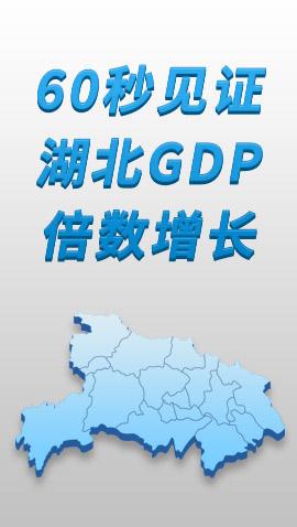 60秒见证湖北GDP倍数增长