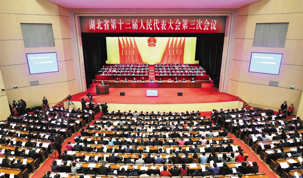 湖北省第十三屆人大三次會議開幕