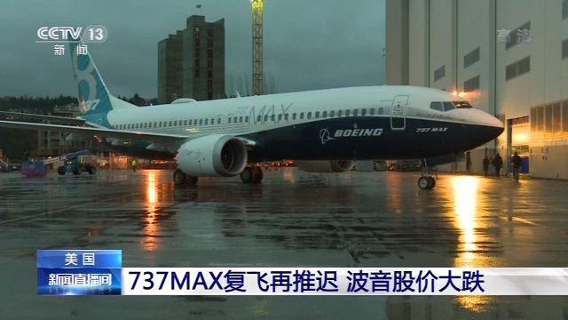 美国737 MAX复飞再推迟 波音股价大跌