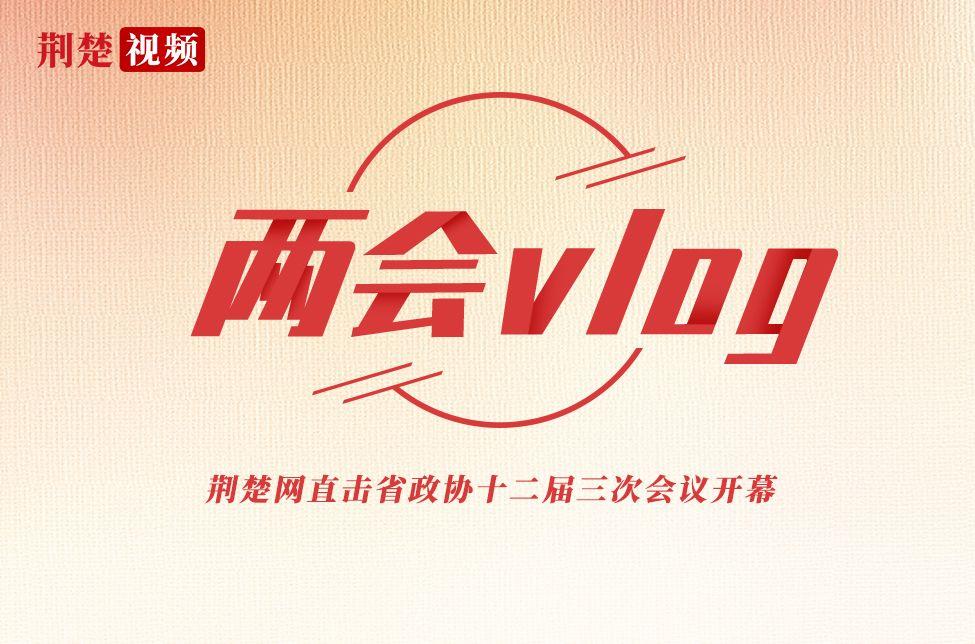 【两会Vlog】荆楚网直击省政协十二届三次会议开幕