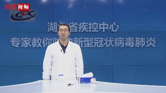 【权威科普视频第三期】湖北省疾控中心专家教你如何正确洗手