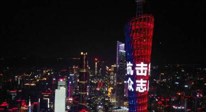 武汉加油,广州撑你!广州城市中轴线亮灯力挺武汉