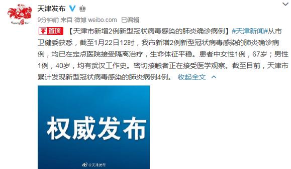 天津新增2例新型冠状病毒肺炎确诊病例