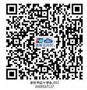 业界新闻-武汉市红十字会对社会公告第一号为积极响应武汉市新型肺炎防控指挥部于1月23日发布的第三号(2)