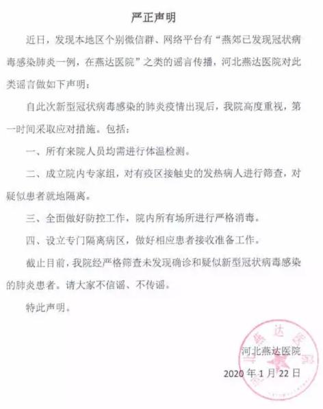 新型冠状病毒感染者被传入住河北燕达医院  院方辟谣