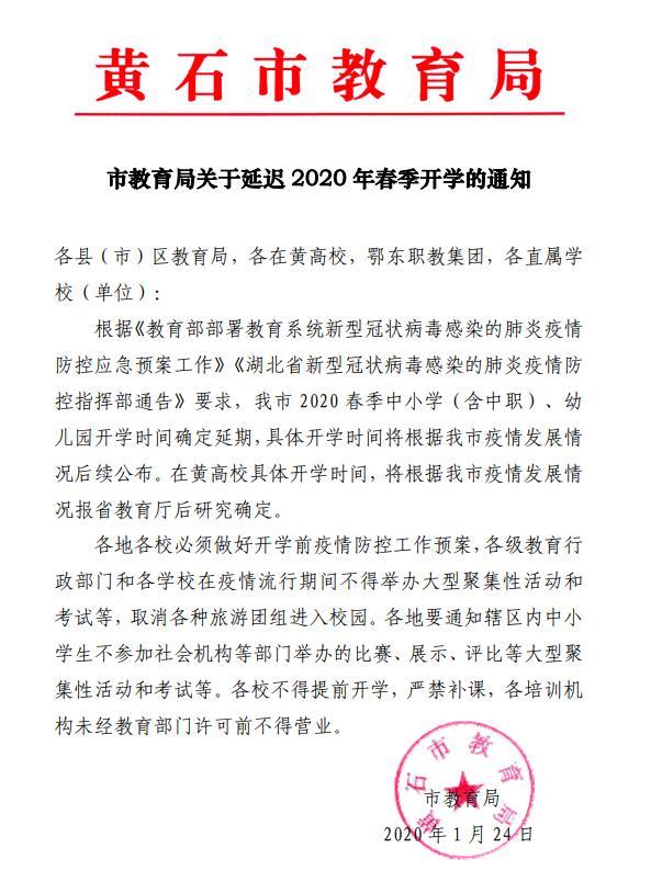 黄石:2020年春季开学将延迟 具体开学时间暂不决