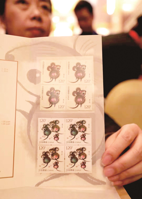 《庚子年》特种邮票昨日首发 首次运用激光雕刻技术