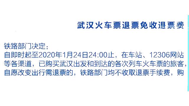 武漢近期火車票退票免收退票費