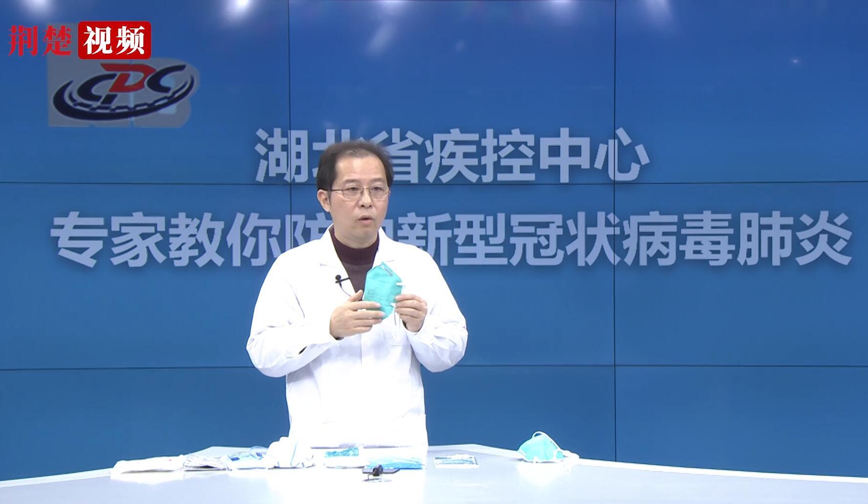 【权威科普视频第一期】湖北省疾控中心专家教你如何选口罩