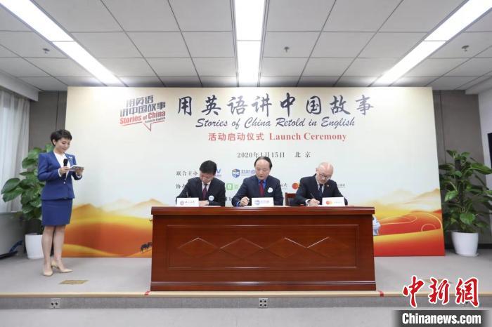 """架起与世界沟通桥梁""""用英语讲中国故事""""活动在京启动"""