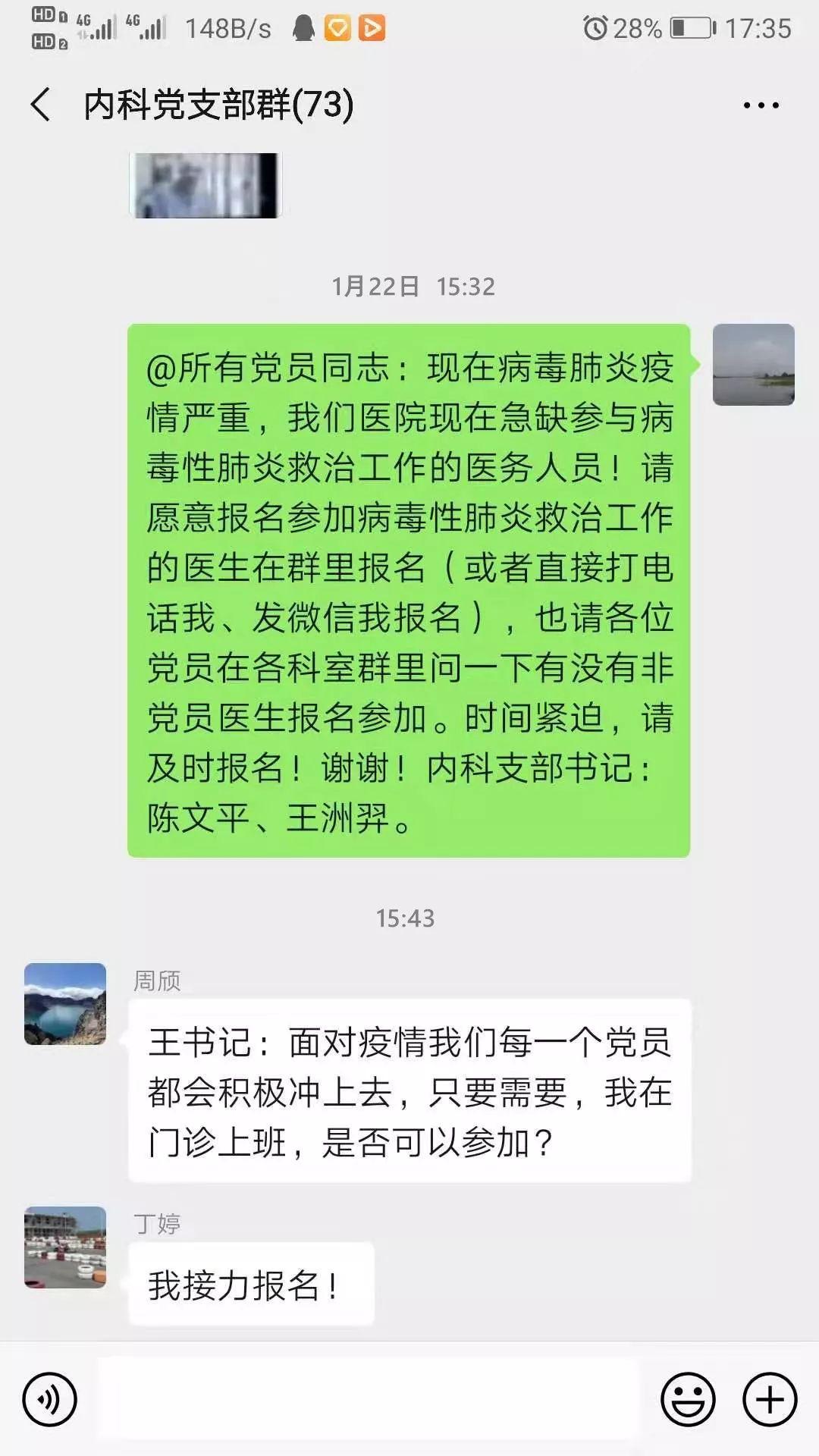 """""""报告!黄冈市中心医院内科党支"""