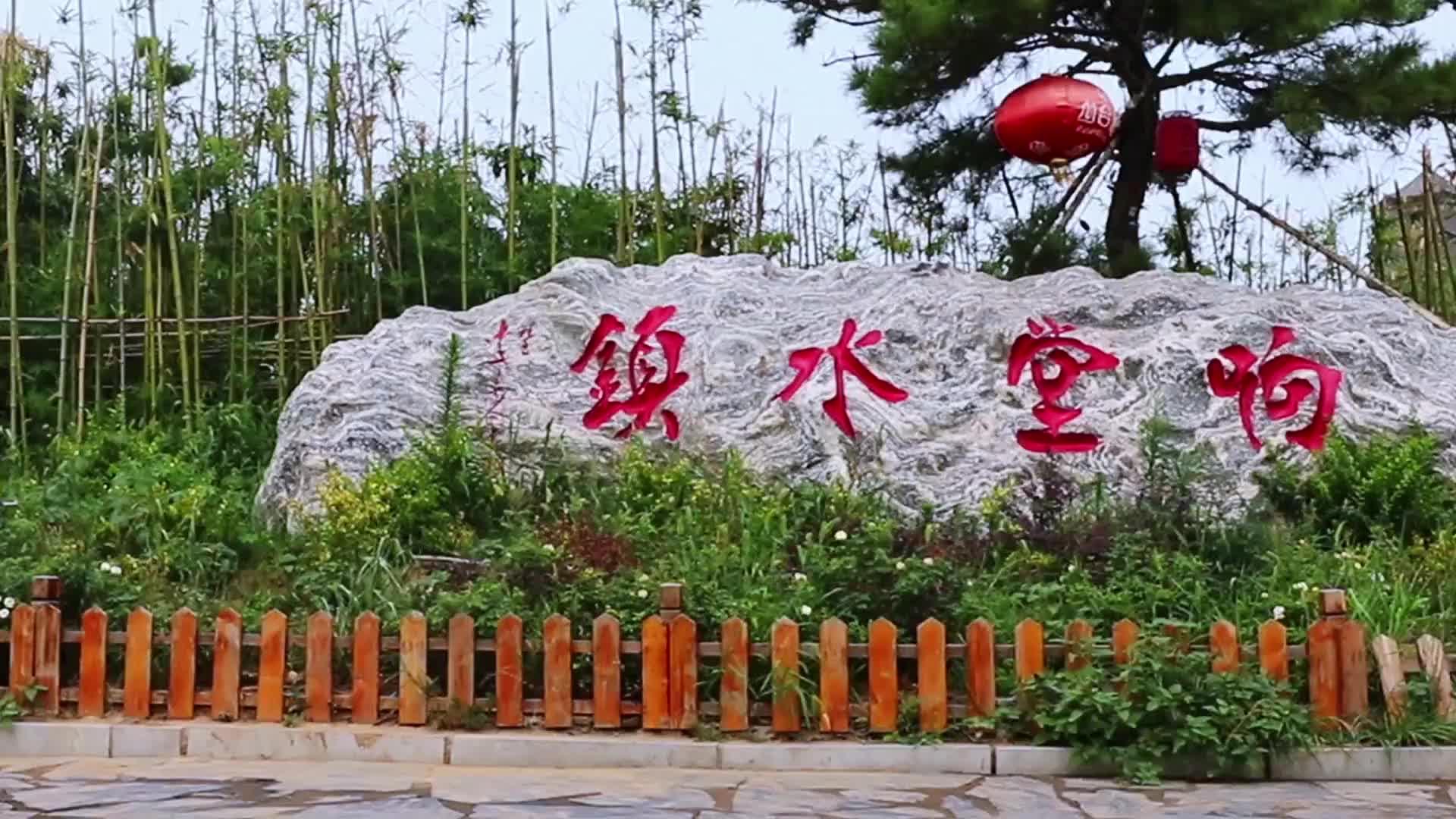 看美麗鄉村 慶70華誕丨河北省邯鄲市峰峰礦區響堂水鎮東和村