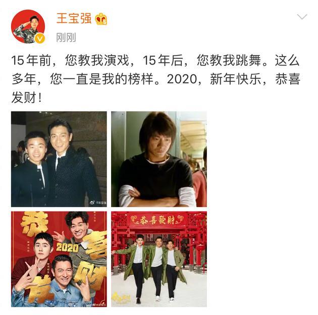 """王宝强十五年后与刘德华再合作 发文称其是榜样"""""""