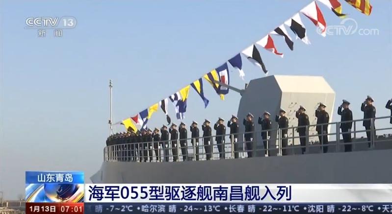 海軍055型驅逐艦南昌艦入列
