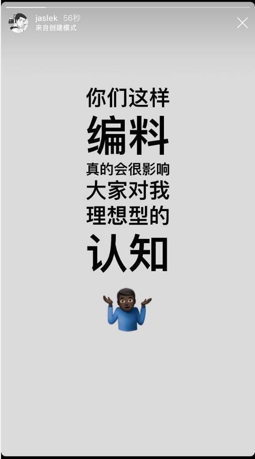 """屈楚萧否认恋情 称""""编料""""影响大家对其理想型认知"""""""