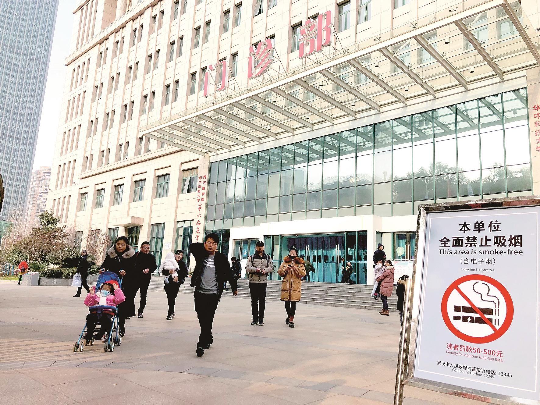 """新年新规:武汉所有医院室内全面禁烟 个人最高可罚500元"""""""