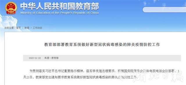 湖北省高校加强寒假留校学生防控工作