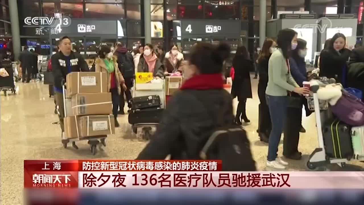 上海136名医疗队员紧急驰援武汉