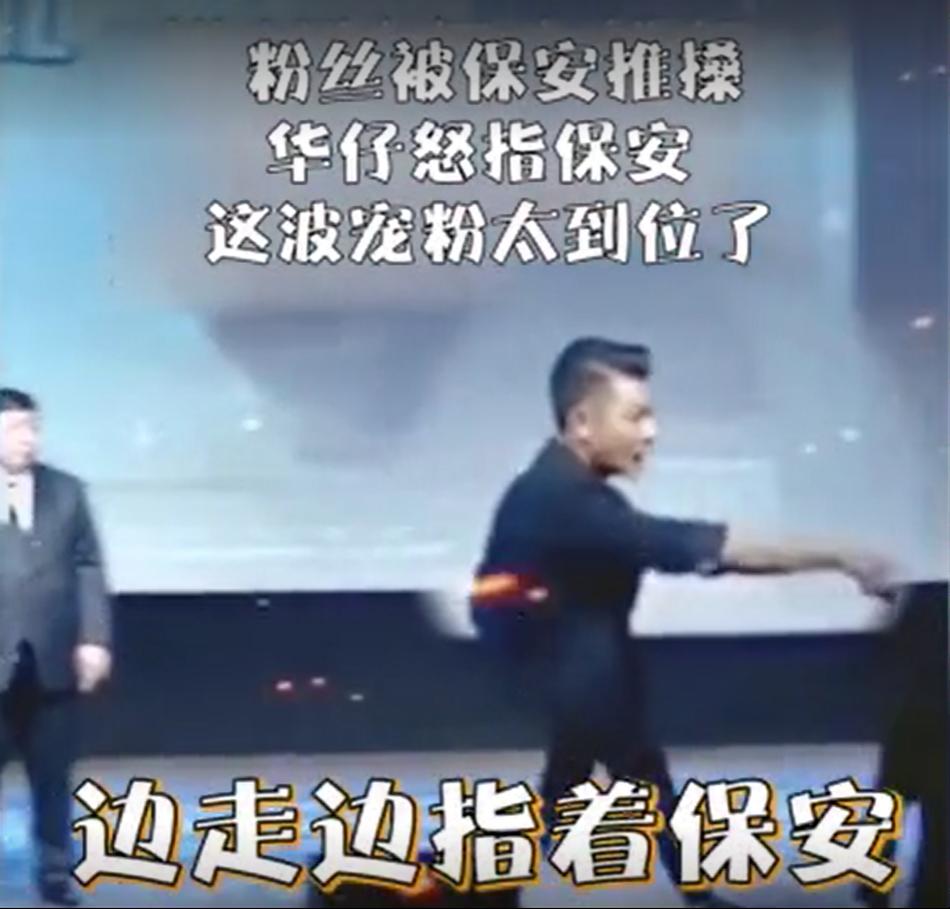 """实力护粉!粉丝被保安推搡 刘德华当场发飙"""""""