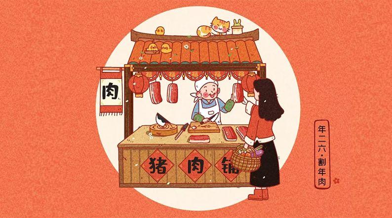 """年俗趣话:春节请收好这份""""割肉""""指南"""