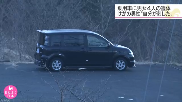 日本一公园车内发现4人遗体:每人颈部中刀 嫌疑人报警自首