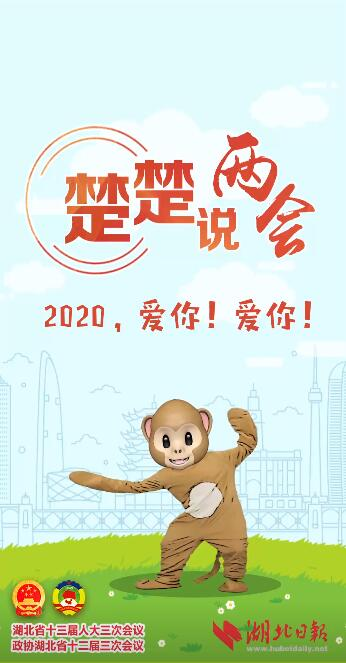 【楚楚说两会】2020,爱你!爱你!