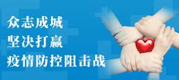 眾志jing)沙(sha)堅決打贏疫情防控阻(zu)擊(ji)戰