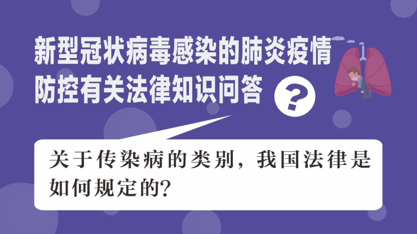 有關新(xin)型(xing)冠狀病毒感染肺炎疫情防控法律知識,都在這23問里
