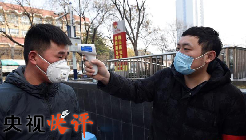 【央视快评】筑牢基层社区疫情防控的严密防线
