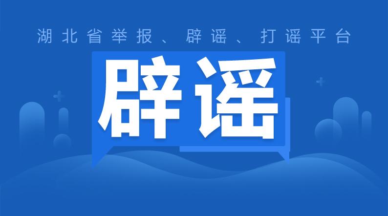 湖北省举报、辟谣、打谣平台,让谣言无所遁形!