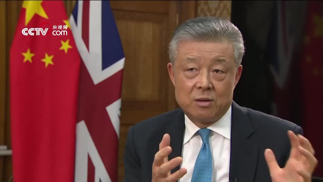 驻英大使刘晓明:疫情对经济影响是暂时的