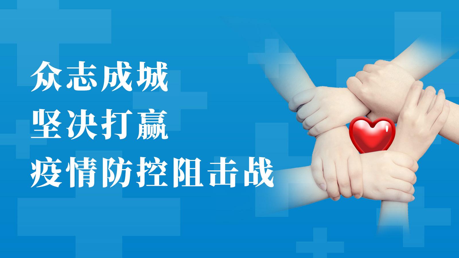 眾志jing)沙堅決打贏疫情防控阻擊戰(zhan)
