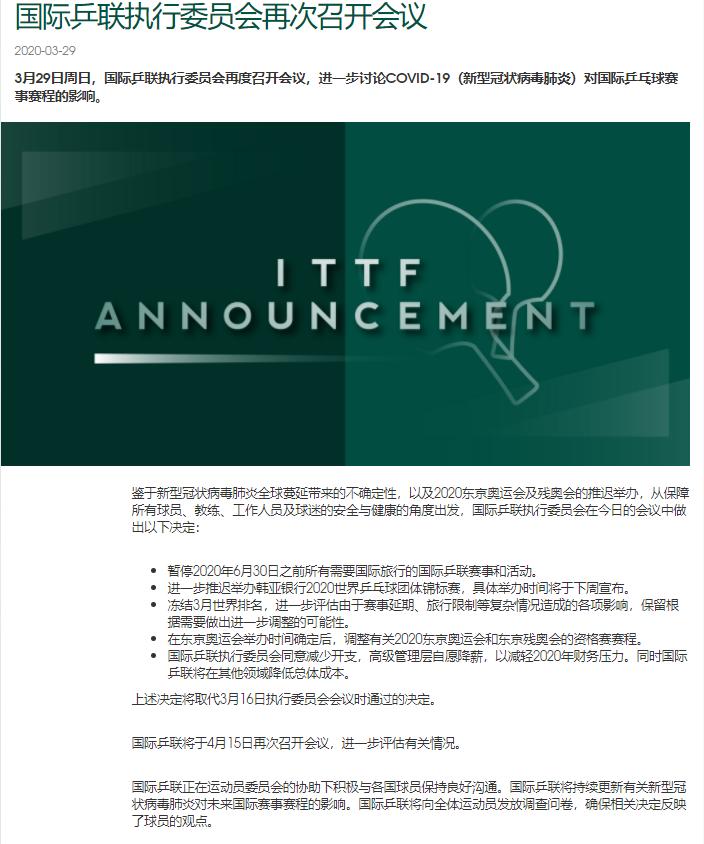 国际乒联宣布:团体世乒赛再次延期 冻结3月世界排名