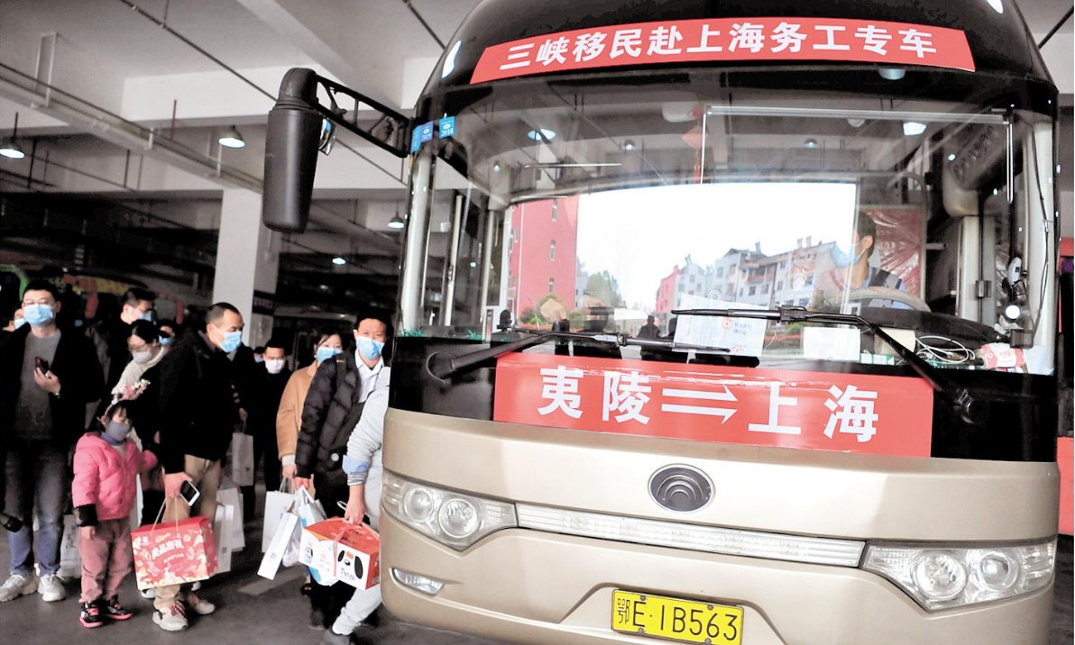 """宜昌夷陵區55名三峽移民搭乘""""務工專車""""返崗"""
