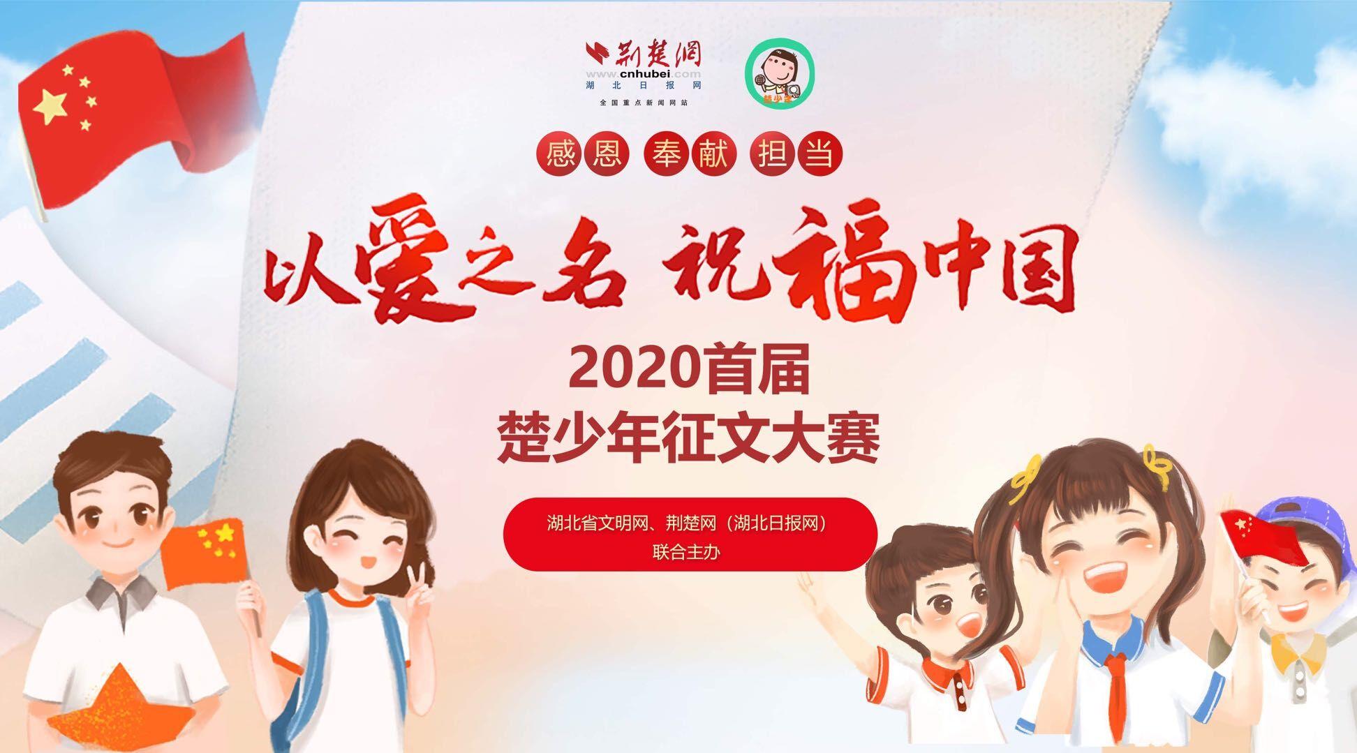 2020首届楚少年征文大赛