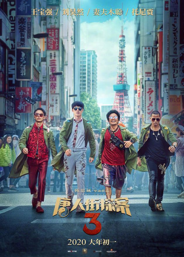 万达:《唐探3》等待上映 《快哥2》无缘暑期档