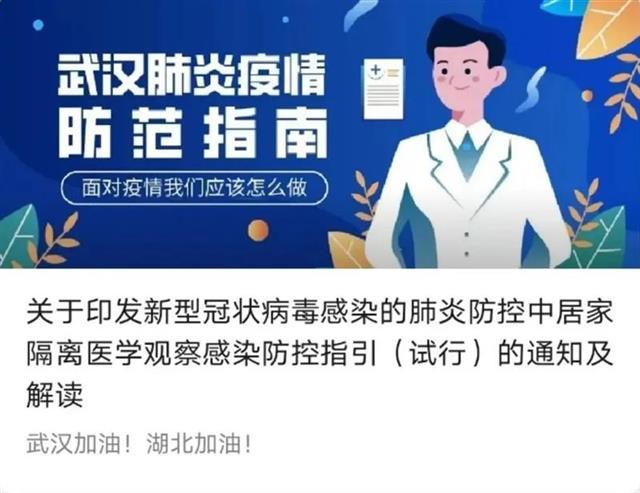 武汉科技大学研发健康数据平台 助力防控疫情