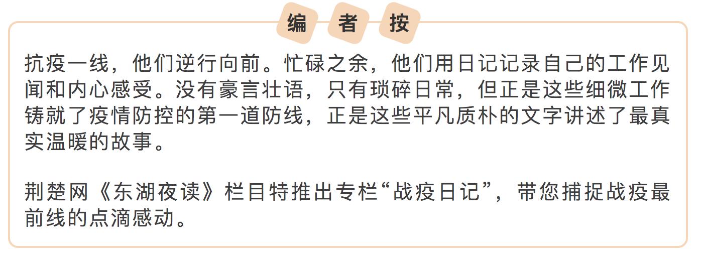 东湖夜读・战疫日记⑨