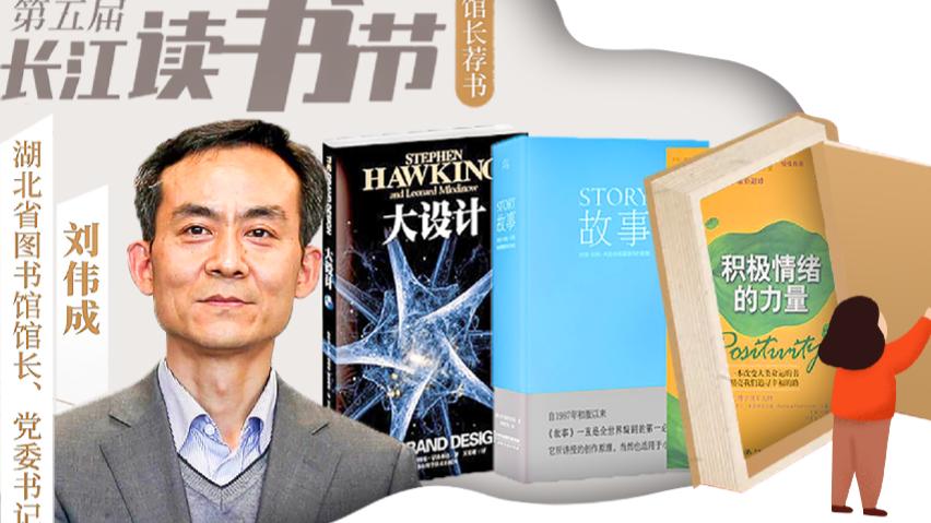 4月23日世界读书日 鄂图馆长推荐的书单请您收好