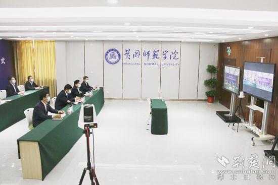 """黄冈师范学院与湖南师大结对""""云""""签约-荆楚网-湖北日报网"""