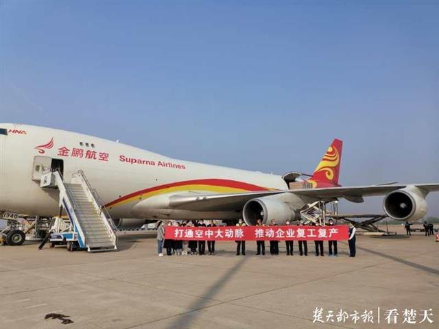 武汉天河机场今日复航 首架国际商业货运航班起飞
