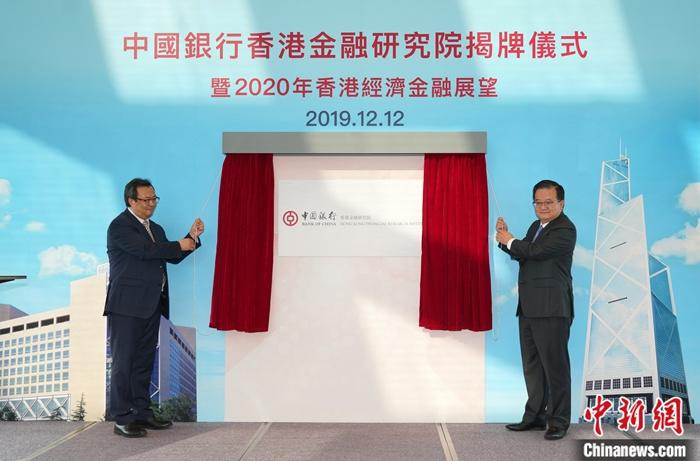 中国银行香港金融研究院揭牌成立