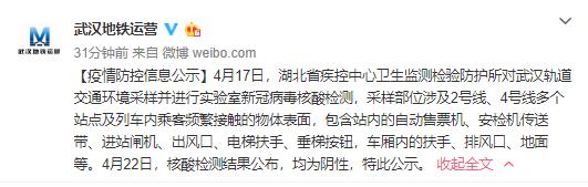 武汉地铁2号线、4号线,核酸检测:阴性!