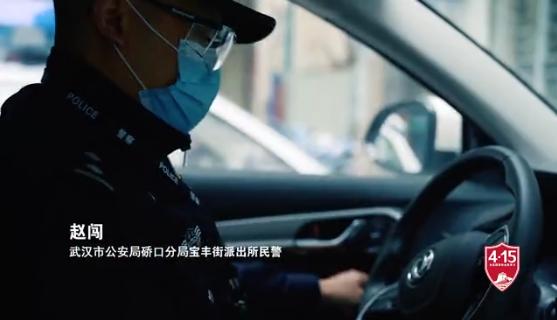 硚口区公安分局民警赵闯:守护平安