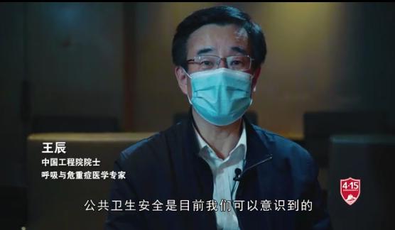 中国工程院士呼吸与危重症医学专家王辰:守护健康