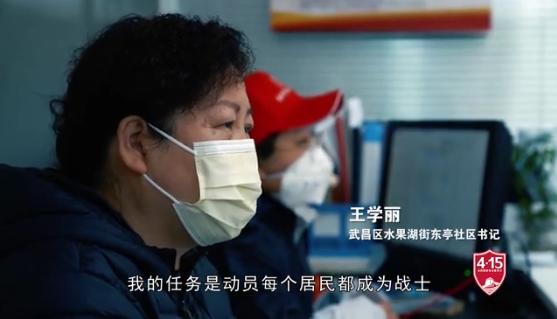 东亭社区党委书记王学丽:守护家园