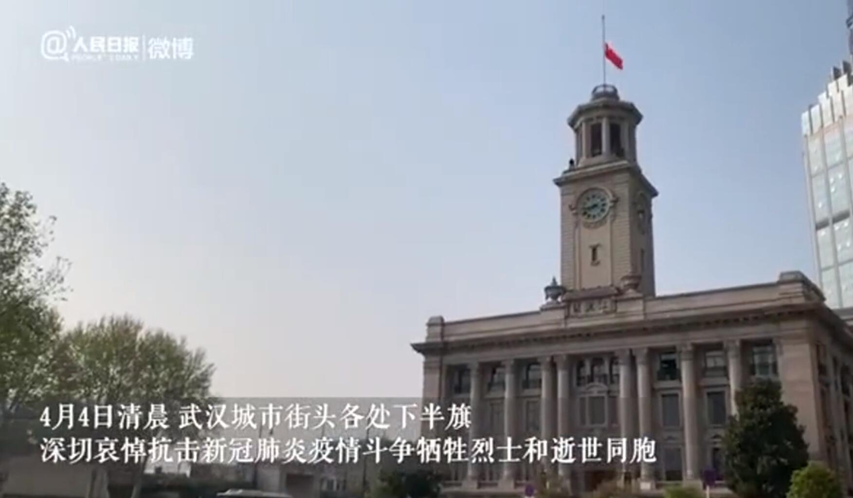 武汉街头各处下半旗 哀悼抗疫牺牲烈士和逝世同胞